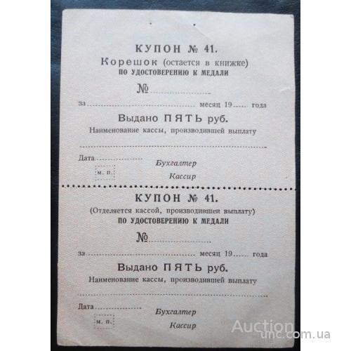 5 рублей СССР- выплата по удостоверению за медаль