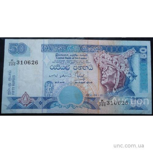 50 рупий Шри Ланка 2004