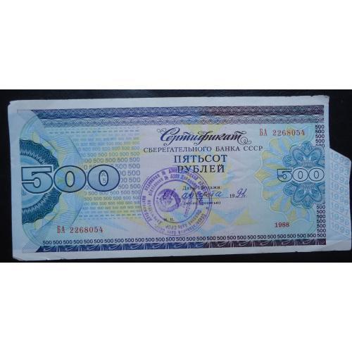 500 РУБЛЕЙ -Сертификат сбербанка СССР