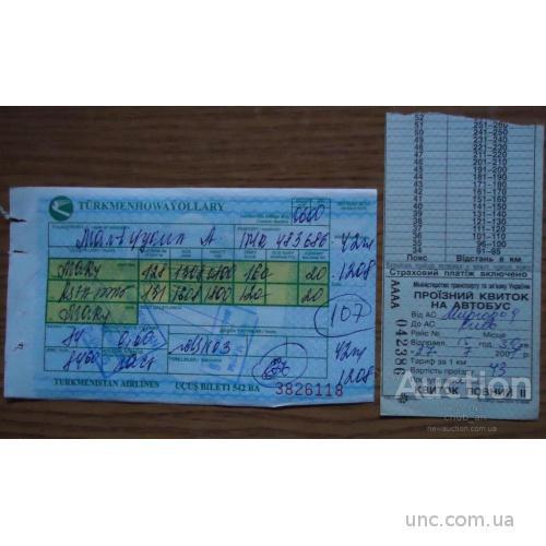 Авиа билет в Туркмению+ билет на пригородний автобус