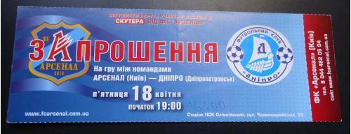 """Билет: """"Арсенал"""" Киев- """"Днепр"""" Днепропетровск 18.04.???????г ЗАПРОШЕННЯ"""