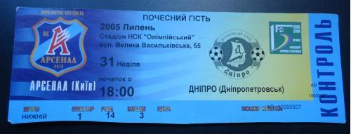 """Билет: """"Арсенал"""" Киев- """"Днепр"""" Днепропетровск -ПОЧЕТНЫЙ ГОСТЬ"""