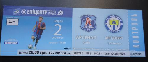 "Билет: ""АРСЕНАЛ"" Киев - ""МЕТАЛУРГ""Донецк"