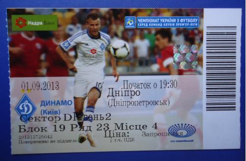 """Билет: """"Динамо"""" Киев- """"Днепр"""" Днепропетровск 01.09.2013г"""