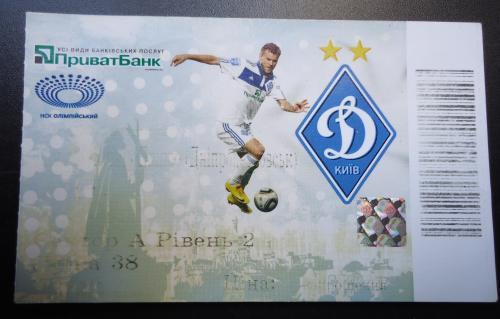 """Билет: """"Динамо"""" Киев- """"Днепр"""" Днепропетровск"""