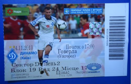 """Билет: """"Динамо"""" Киев- """"Говерла"""" Ужгород24.11.2013г"""