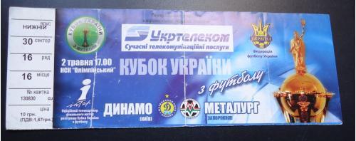 "Билет: ""Динамо"" Киев- ""Металург"" Запорожье 02.05.2006"