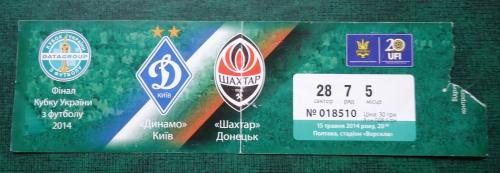 "Билет: ""Динамо"" Киев"" -Шахтер"" Донецк 15.05.14"