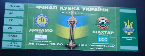"Билет: ""Динамо"" Киев"" -Шахтер"" Донецк 26.05.????"