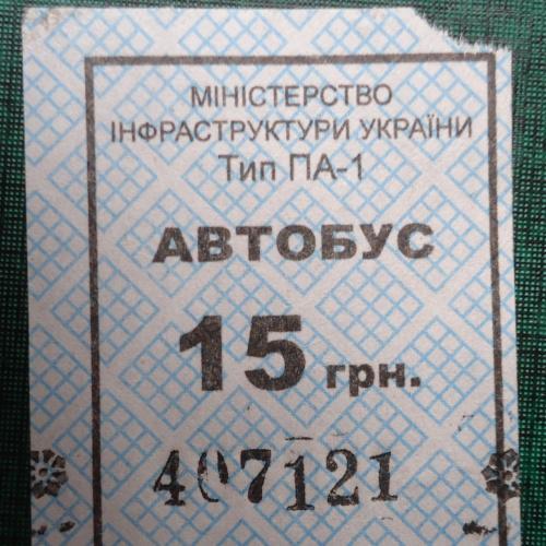 Билет на АВТОБУС -ГОСТОМЕЛЬ