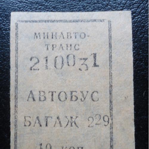 БИЛЕТ: на багаж- СССР- ВИНТАЖНЫЙ