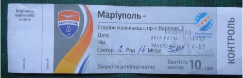Билет на ФУТБОЛ-МАРИУПОЛЬ