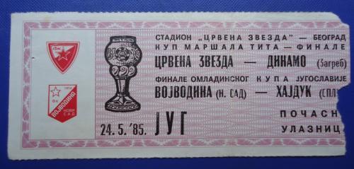 Билет на футбол: -Югославия