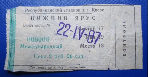 Билет на футбольн матч ДИНАМО Киев-Порто Португалия- 22 апреля 1987г