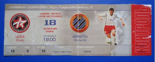 Билет на футбольный матч-ЦСКА (Киев)-БРЮГГЕ Бельгия