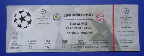 Билет на футбольный матч ДИНАМО Киев-Бавария
