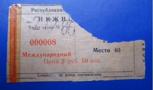 Билет на футбольный матч ДИНАМО Киев-Дукла
