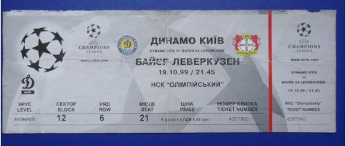 Билет на футбольный матч ДИНАМО Киев-Леверкузен