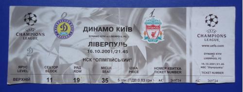 Билет на футбольный матч ДИНАМО Киев-Ливерпуль