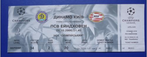 Билет на футбольный матч ДИНАМО Киев-ПСВ ЕЙНДХОВЕН