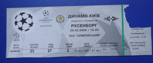 Билет на футбольный матч ДИНАМО Киев-Русенборг