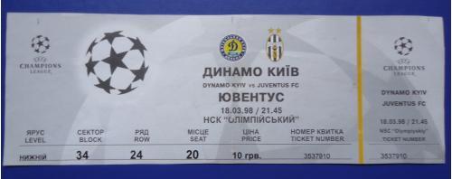 Билет на футбольный матч ДИНАМО Киев-Ювентус