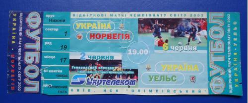 Билет на футбольный матч-СБОРНАЯ УКРАИНЫ-СБОРНАЯ НОРВЕГИИ+УЭЛЬСА