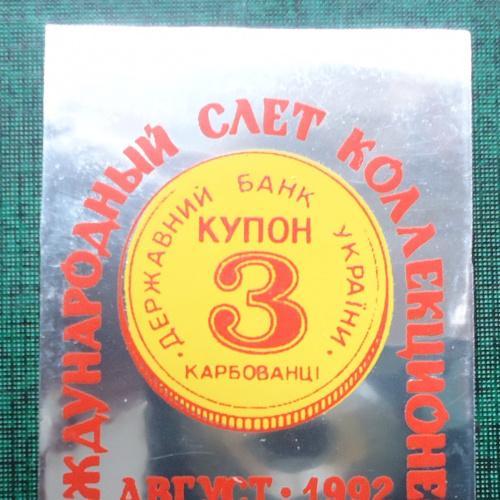 БИЛЕТ на I-ый международный слет коллекционеров 1992