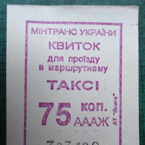 Билет на маршрутку -КИЕВ