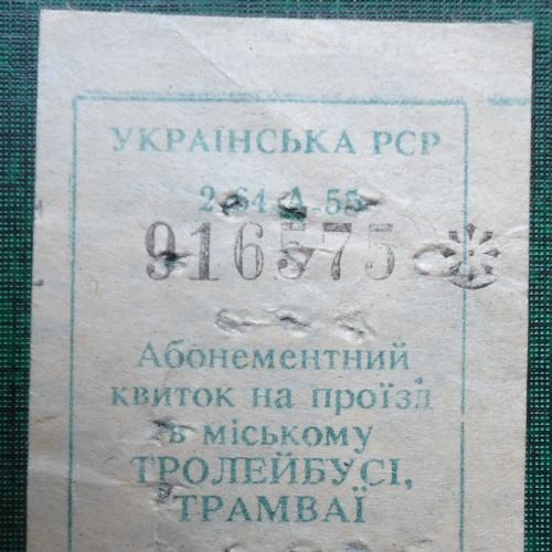 Билет на трамвай    УССР