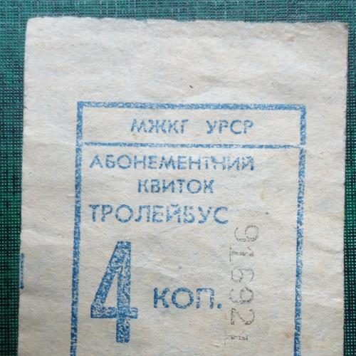Билет на троллейбус    УССР