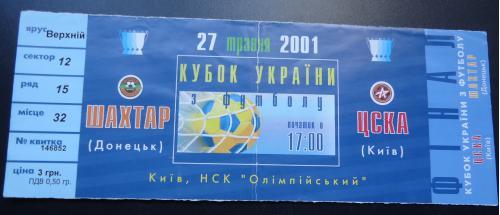 Билет: ШАХТЕР ДОНЕЦК- ЦСКА КИЕВ 27.05.2001