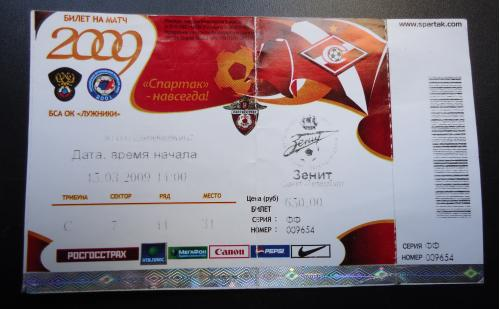 "Билет: ""Спартак"" Москва- ""Зенит"" Санкт Петербург 13.03.2009"