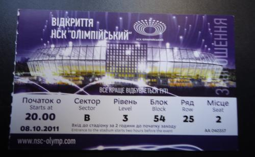 Билет: УРОЧИСТЕ ВІДКРИТТЯ  СТАДІОНУ-ОЛІМПІЙСЬКИЙ  08.10.2011