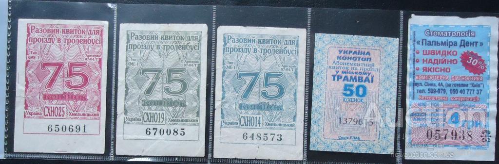 Билеты на общественный ТРАНСПОРТ -5 шт