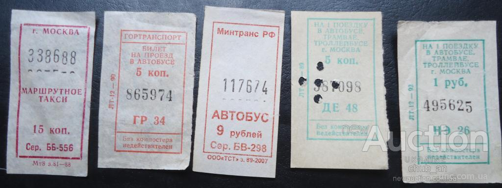 Билеты на общественный транспорт -Москва 90-е (1- нет)