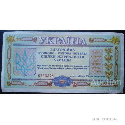 Благодійна грошово-речова лотерея УКРАЇНИ-1994 Приватбанк
