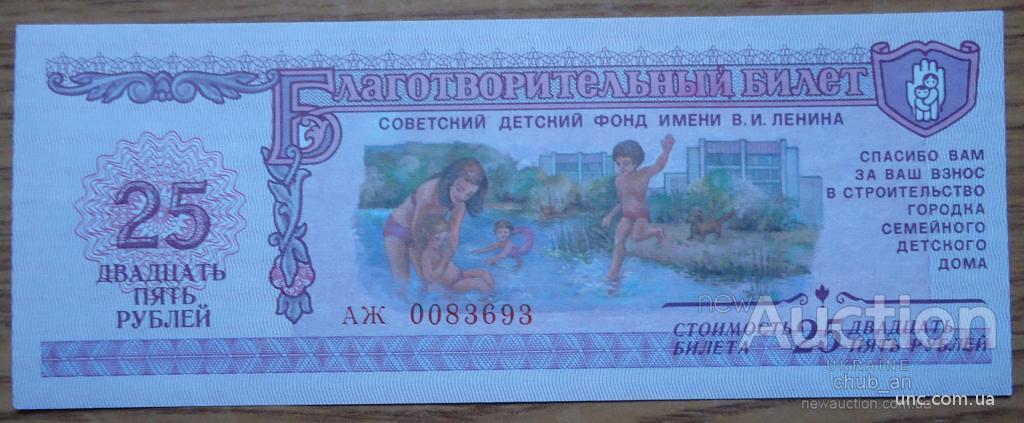 Благотворительная лотерея СССР 25 рублей- самый большой номинал