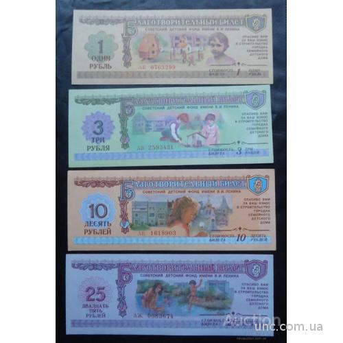 Благотворительные билеты- 1 рубль, 3 рубля, 10 рублей, 25 рублей