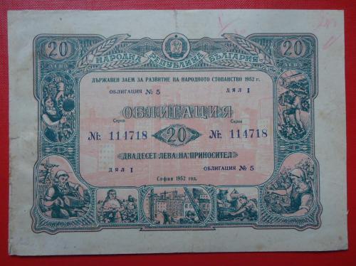 Болгария облигация 20 лева 1952 г.