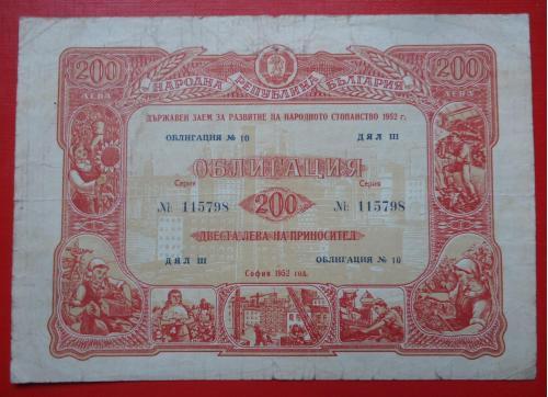 Болгария облигация 200 лева 1952 г.