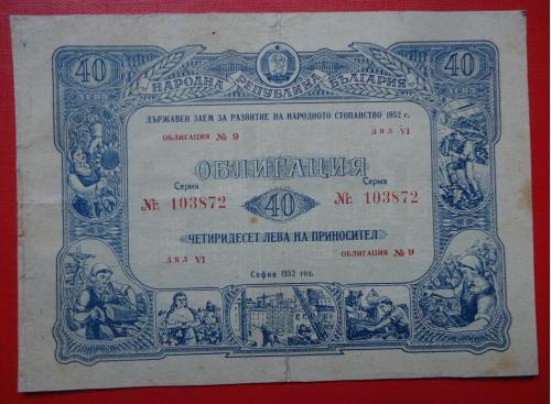 Болгария облигация 40 лева 1952 г.