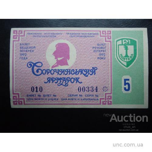 Денежно вещевая лотерея: Сороченский ярмарок 1992