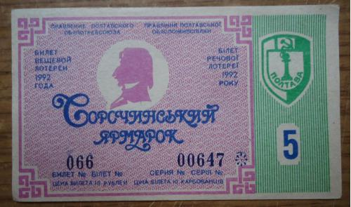 Денежно вещевая лотерея: Сорочинський ярмарок 1992