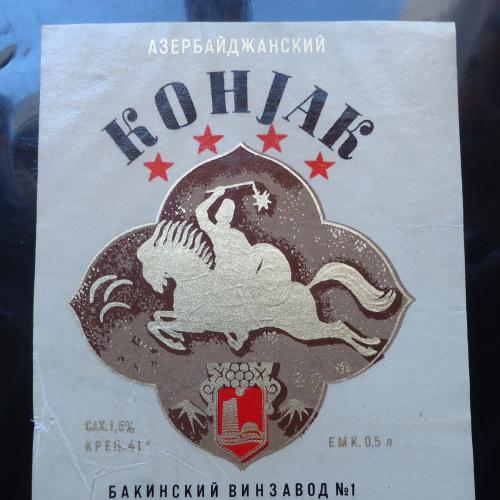 Этикетка от коньяка - АЗЕРБАЙДЖАНСКИЙ