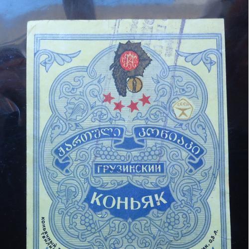 Этикетка от коньяка - ГРУЗИНСКИЙ