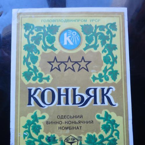 Этикетка от коньяка - ОДЕССКИЙ