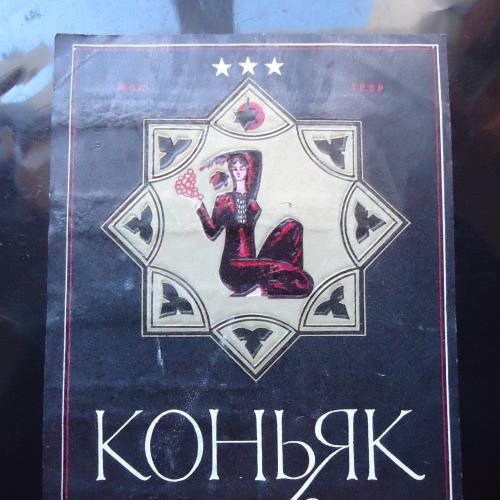 Этикетка от коньяка - ТУРКМЕНСКИЙ