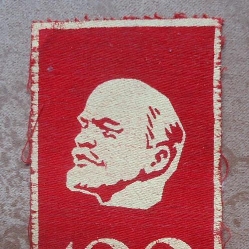 ФЛАЖОК    Ленину 100  вручали участникам правительственной 1 майской демонстрации