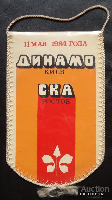 Футбольный вымпел - ДИНАМО КИЕВ - СКА РОСТОВ